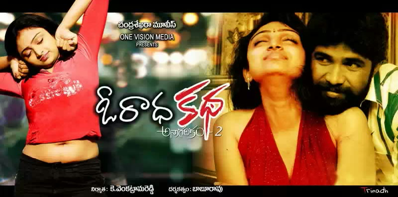 O Radha Katha (Anagarikam-2) Movie First Look Hot