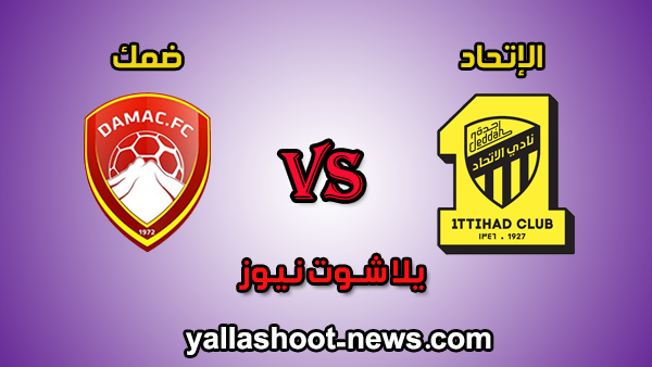 مشاهدة مباراة الإتحاد وضمك بث مباشر اليوم الإثنين 10-2-2020 فى الدوري السعودي