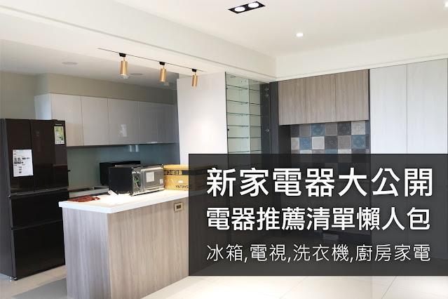 冰箱電視洗衣機廚房電器推薦清單懶人包