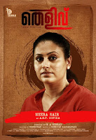 meera nair, thelivu in english, thelivu malayalam movie, thelivu film, malayalam film thelivu, thelivu images, thelivu, mallurelease