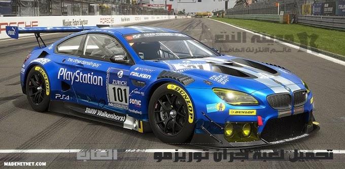 تحميل لعبة Gran Turismo Sport جيران توريزمو 7 سبورت للكمبيوتر