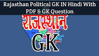 Rajasthan Political GK IN Hindi With PDF & GK Question
