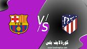 نتيجة مباراة برشلونة واتلتيكو مدريد كورة لايف 08-05-2021 في الدوري الاسباني