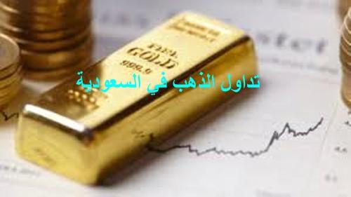 تداول الذهب تجارة الذهب وتداوله كيفية تداول الذهب والمعادن