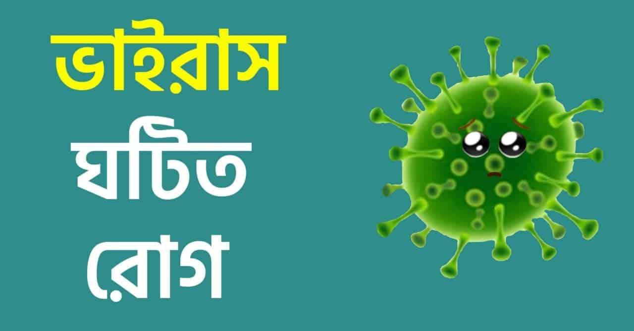 ভাইরাস ঘটিত রোগের নাম    List of Viral Diseases