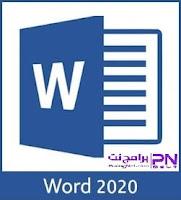 تحميل وورد 2020 للكمبيوتر