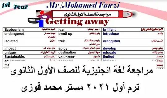 مراجعة لغة انجليزية للصف الأول الثانوى ترم أول 2021 مستر محمد فوزى