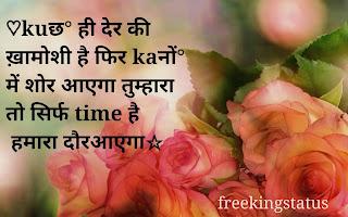 High attitude status in hindi, attitude status in hindi
