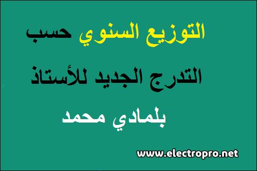 التوزيع السنوي لمادة الهندسة الكهربائية للسنة الثانية والثالثة حسب التدرج الجديد 2019