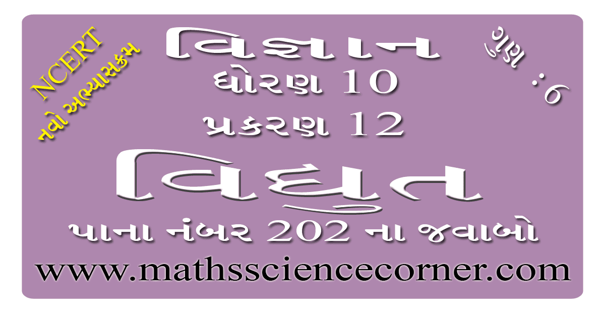 Science Std 10 Ch 12 Page No 202 Solution