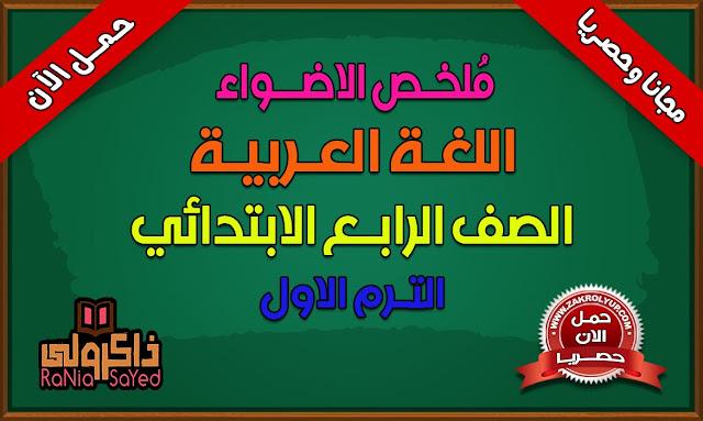 شرح منهج اللغة العربية للصف الرابع الابتدائى الترم الاول الاضواء (حصريا)