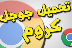 تثبيت جوجل كروم بلا انترنت برابط مباشر