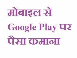 मोबाइल से Google Play पर पैसा कमाना