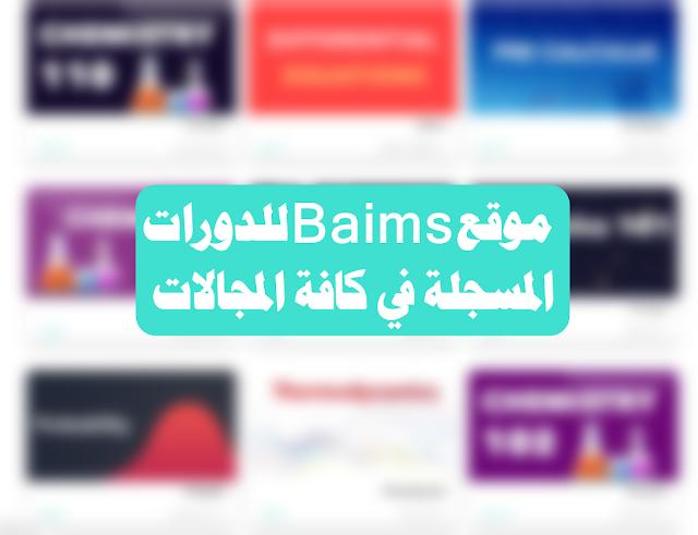موقع Baims للدورات المسجلة في كافة المجالات