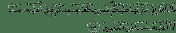 Surat Al-Maidah Ayat 11