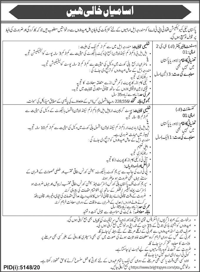Pakistan Telecom Authority PTA Islamabad Jobs 2021 || Government job || PTA jobs 2021 || jobs in PTA || register online || Apply now here||