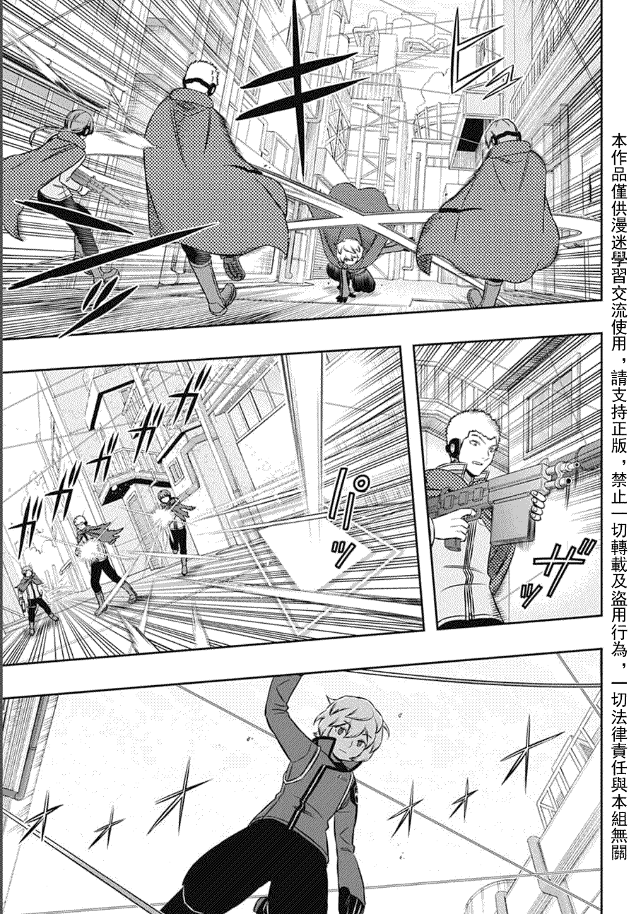 World Trigger: 140話 - 第13页