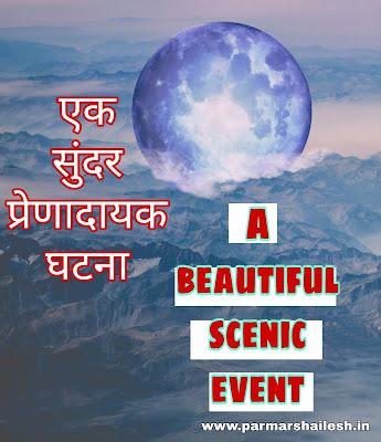 एक सुंदर प्रेणादायक घटना A beautiful scenic event