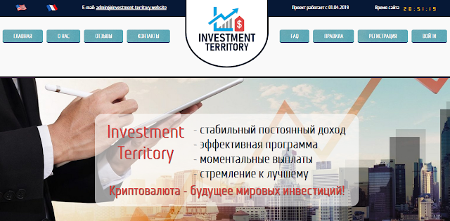 [SCAM] Мошеннический сайт investment-territory.website - Отзывы, платит или лохотрон?