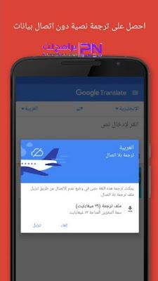 ترجمة جوجل بدون انترنت