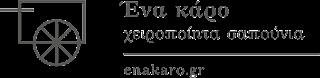 http://www.enakaro.gr/