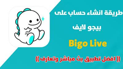 طريقة انشاء حساب على تطبيق بيجو لايف Bigo Live