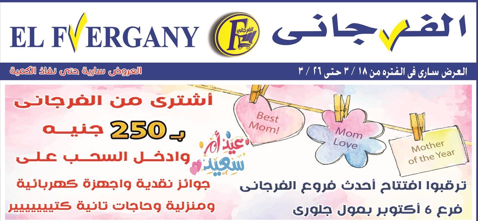 عروض الفرجانى من 18 مارس حتى 26 مارس 2020 عروض عيد الام