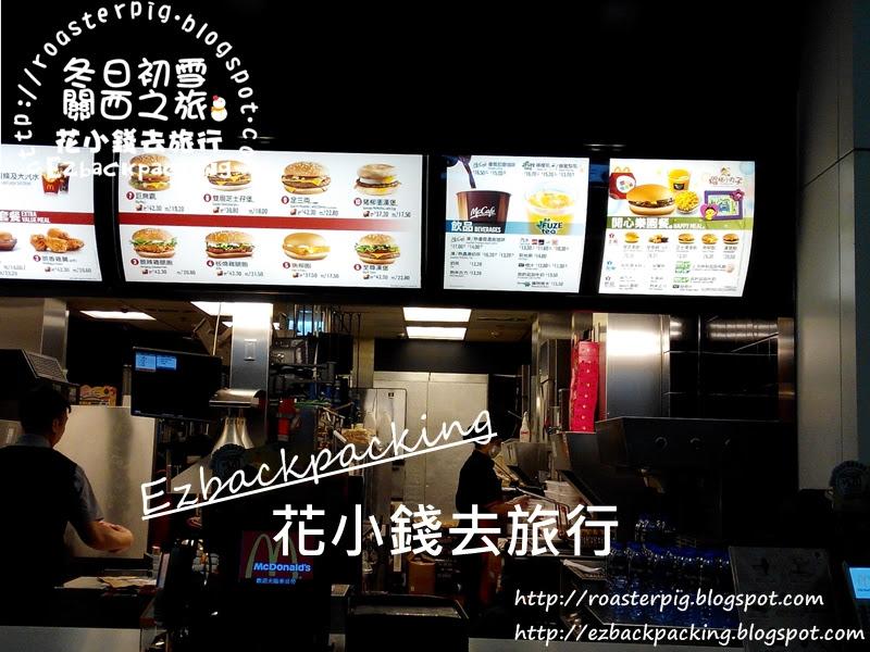 香港機場Mcdonald價錢