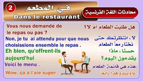 """محادثات اللغة الفرنسية : في المطعم """"Dans le restaurant"""""""