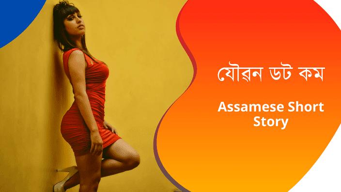 Assamese Short Story যৌৱন ডট কম Assamese Story For Girl