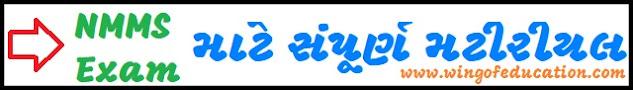 NMMS Exam Total Materials For Gujarat Board In Gujarati Medium@wingofeducation