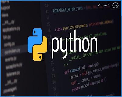 دورة مجانية لتعلم البرمجة بلغة بايثون من الصفر إلى الإحتراف