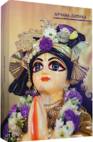 Арчана-дипика: Поклонение Божествам