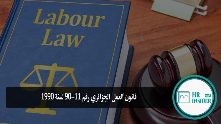 تحميل قانون العمل الجزائري رقم 90-11 لسنة 1990