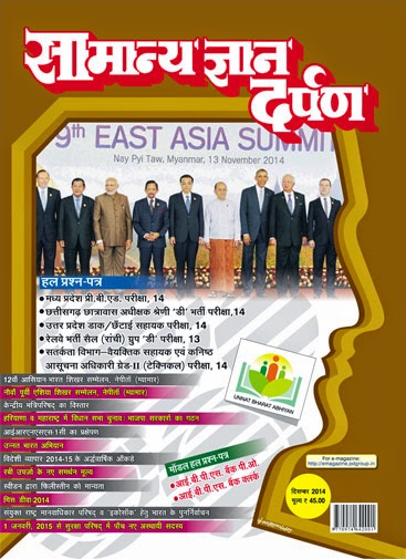 Current Affairs December 2014 In Hindi Pdf