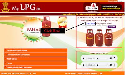 Indane, Hp, Bharat Gas Subsidy Status Online Check Kaise Kare