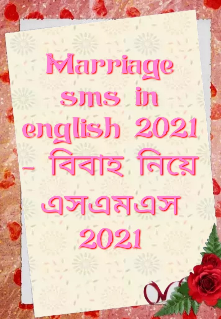 Marriage sms in english 2021, বিবাহ নিয়ে এসএমএস 2021, Marriage  এসএমএস, বিবাহ নিয়ে এসএমএস, marriage SMS, marriage sms in English, Marriage SMS banglaMarriage wishes, Marriage wishes messages, Marriage wishes SMS, Marriage wishes for friend, Marriage SMS in Hindi, Happy married life wishes, Happy married life wishes for friend, marriage wishes sms, marriage wishes sms in English, happy married life wishes, happy marriage life wishes in English,