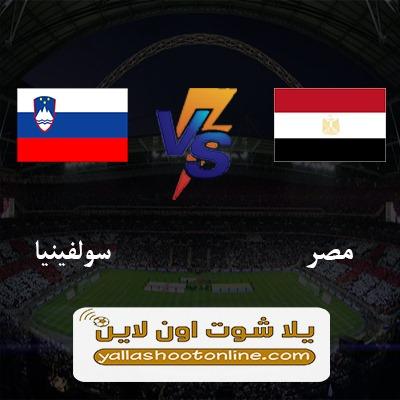 مباراة مصر وسلوفينيا اليوم