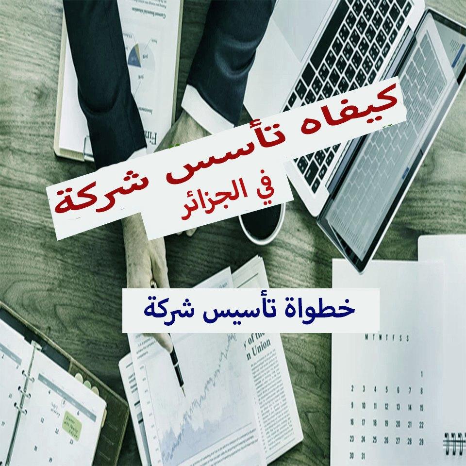 تأسيس شركة بالجزائر خطوات تأسيس شركة بالجزائر تأسيس شركة صغيرة بالجزائر تأسيس شركة في الجزائر