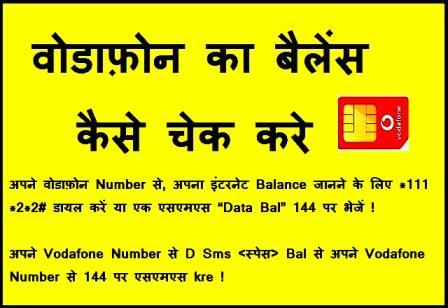 Vodafone Ka Balance Kaise Check Kare