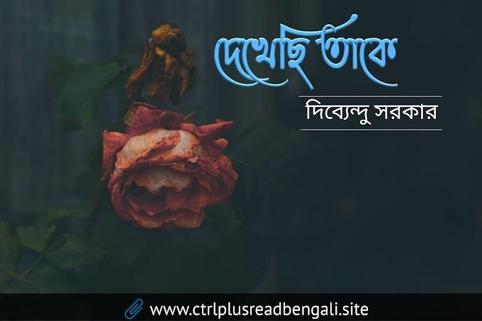 দেখেছি তাঁকে । Bengali standard poetry
