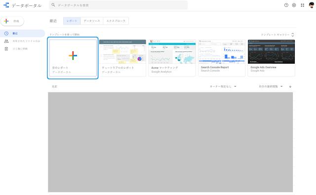 GoogleデータポータルとSearch Consoleのデータソース接続手順1