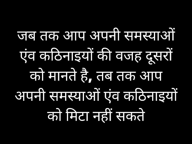 good life thoughts in hindi