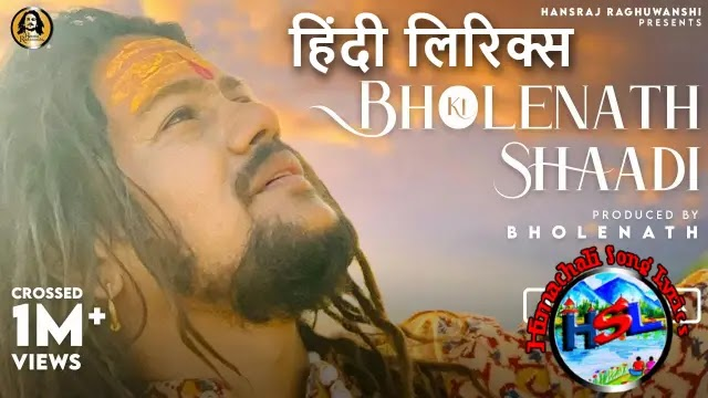 Bholenath Ki Shadi   Lyrics   Hansraj Raghuwanshi   Himachali Shiv Bhajan 2021   Hindi