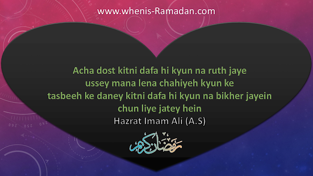 Ramadan Quotes By Hazrat Ali