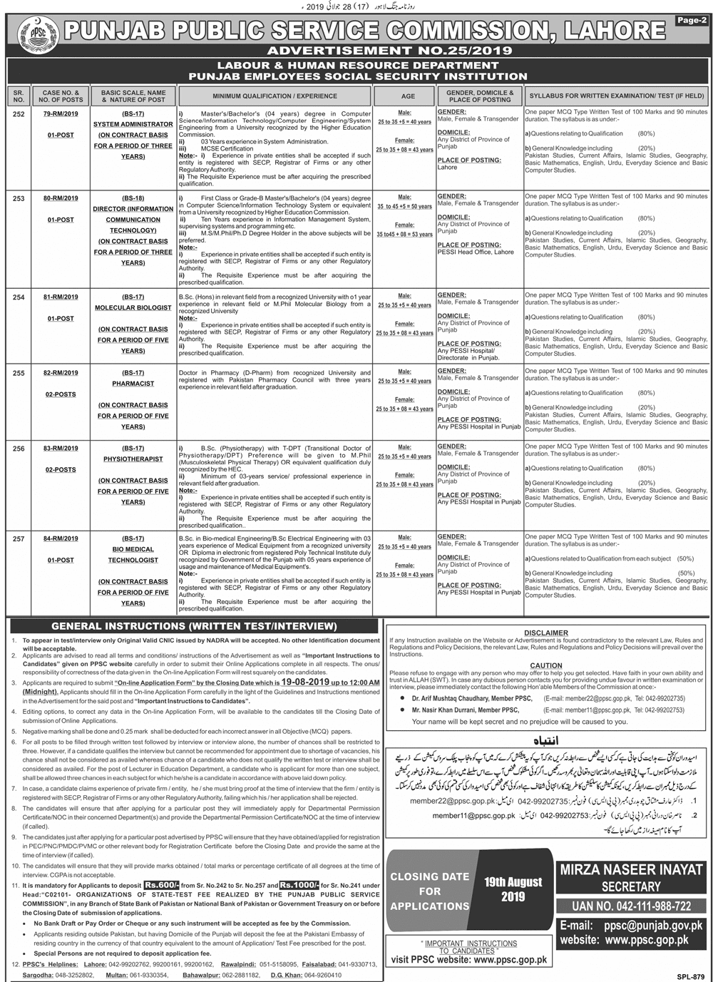 PPSC Advertisement 25/2019 Page No. 2/2