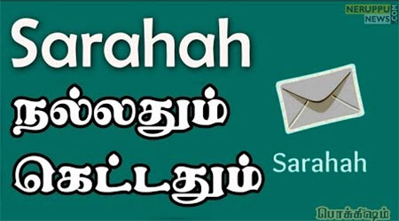 Sarahah App – What is it ?