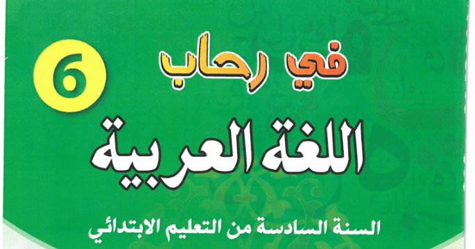 تحميل كتاب التلميذ في رحاب اللغة العربية المستوى السادس