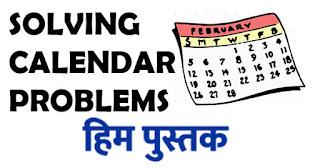 How to Solve Calendar Problems Easily ?