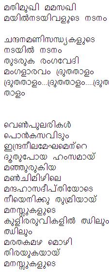 Chandanamani sandhyakalude malayalam